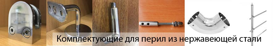 Заборы и ограждения