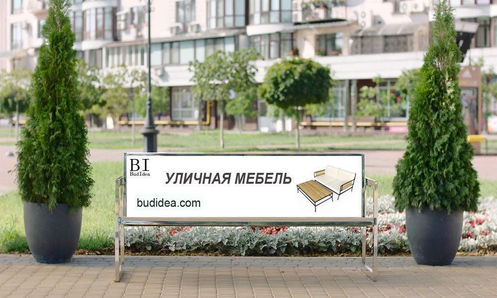 Реклама на скамейке