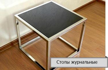 Столы журнальные БУДИДЕЯ