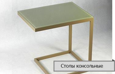 Столы консольные БУДИДЕЯ