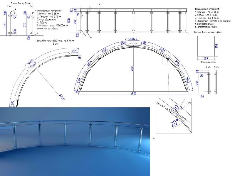 Проектирование ограждения из стекла